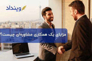 قرارداد مشاوره چیست و همکاری مشاورهای چه مزایایی برای کارفرما دارد؟