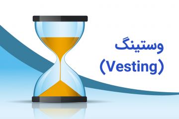 vesting 360x240 - وستینگ (Vesting) چیست و چرا برای استارتاپ من اهمیت دارد؟