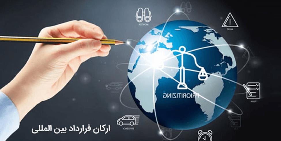 ارکان و ساختار انواع قراردادهای بین المللی