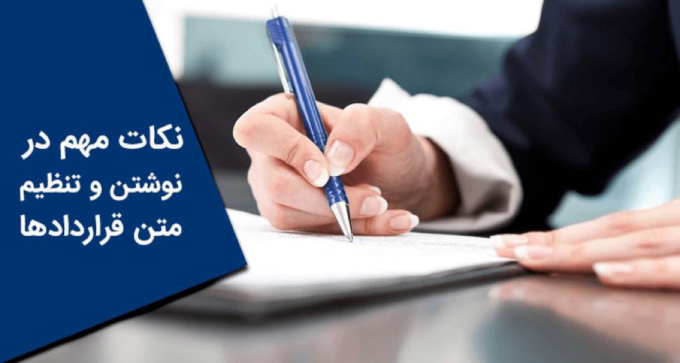 نکات مهم و نحوه نوشتن متن قرارداد