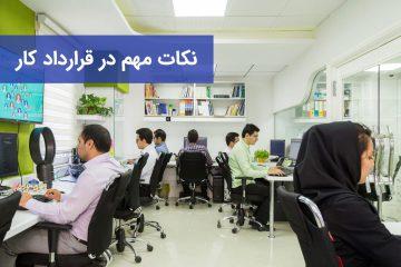 نکات مهم قرارداد کار و استخدام