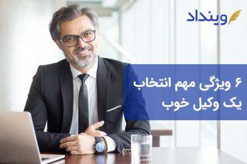 good lawyer 360x240 - ۶ ویژگی مهم انتخاب وکیل خوب چیست؟