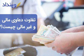 mali 360x240 - دعاوی مالی و غیر مالی چه تفاوتی دارند و مصداق آنها چیست؟