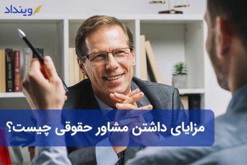 moshaver hoghooghi 360x240 - مشاور حقوقی چیست و چه مزایایی نسبت به داشتن واحد حقوقی دارد؟