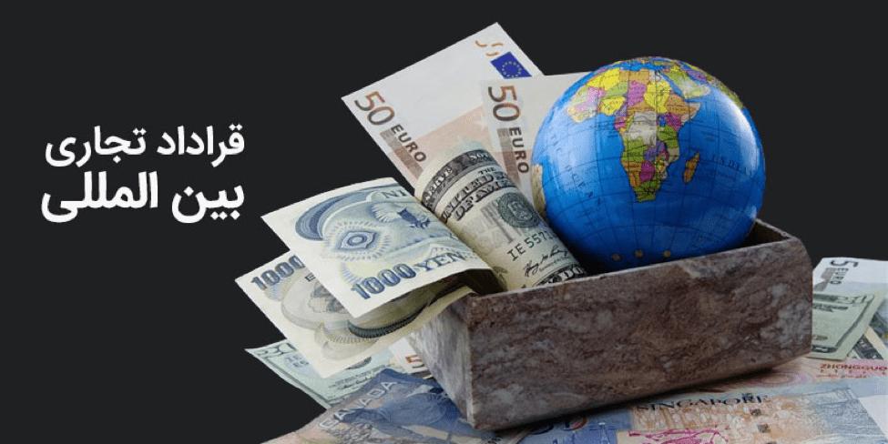 اصول قراردادهای تجاری بین المللی و بازرگانی چیست؟