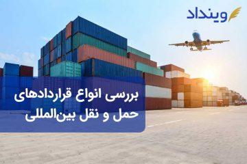 انواع قرارداد حمل و نقل بین المللی کالا