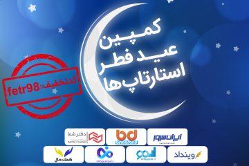 تخفیف ویژه عید فطر ۹۸