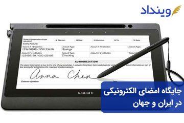 امضای الکترونیکی چیست؟