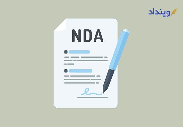 تعهد به عدم افشای اطلاعات (Non-Disclosure Agreement)