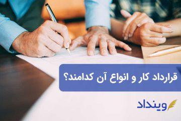 قرارداد کار و انواع آن از نظر مدت، بیمه و نحوه پرداخت کدامند؟