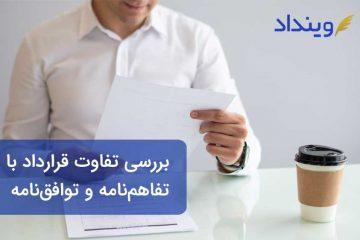 تفاوت تفاهمنامه، توافقنامه و قرارداد