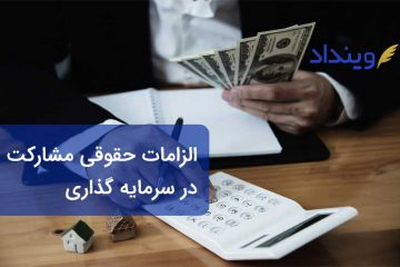 الزامات حقوقی مشارکت در سرمایه گذاری چیست؟