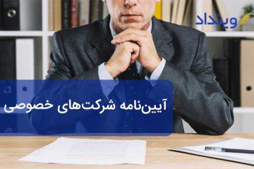 آییننامه شرکتهای خصوصی