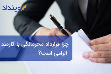 چرا قرارداد محرمانگی با کارمند الزامی است؟