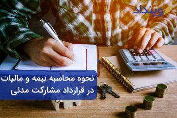 نحوه محاسبه مالیات و بیمه در قرارداد مشارکت مدنی