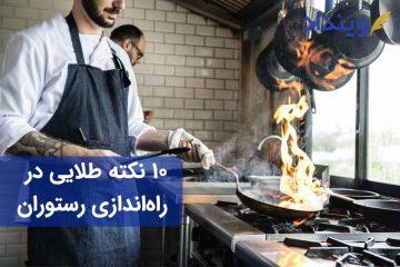 مراحل راه اندازی رستوران و فستفود با ۱۰ نکته طلایی