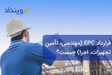 قرارداد EPC (مهندسی، تأمین تجهیزات، اجرا) چیست؟ و چه کاربردی دارد؟