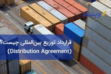قرارداد توزیع بینالمللی (Distribution agreement) چیست؟