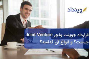قرارداد جوینت ونچر (JV (Joint Venture چیست؟ و انواع آن کدامند؟