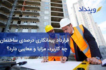 قرارداد پیمانکاری درصدی ساختمان چه کاربرد، مزایا و معایبی دارد؟