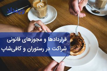 مجوزهای قانونی شراکت در رستوران و قراردادهای مورد نیاز آن