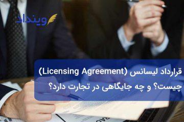 قرارداد لیسانس (Licensing Agreement) چیست؟ و چه جایگاهی در تجارت بینالملل دارد؟