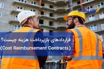 قراردادهای بازپرداخت هزینه Cost Reimbursement Contracts چیست؟