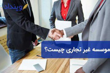 موسسه غیر تجاری چیست؟ ویژگیها و نحوه ثبت آن چگونه است؟