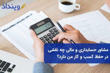 مشاور حسابداری و مالی چه نقشی در حفظ کسب و کار من دارد؟