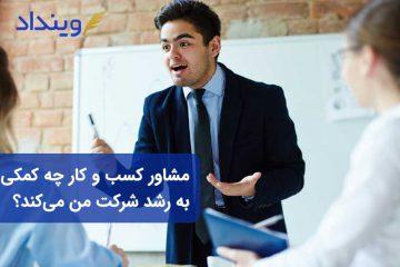 مشاور کسب و کار چه کمکی به رشد شرکت من میکند؟