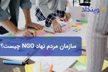 سازمان مردم نهاد NGO چیست و چه ویژگی هایی دارد؟