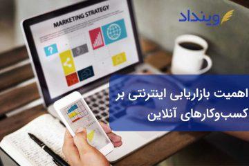 اهمیت بازاریابی اینترنتی بر رشد کسبوکارهای آنلاین