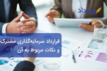 منظور از قرارداد سرمایهگذاری مشترک چیست؟ و چه کاربردی دارد؟