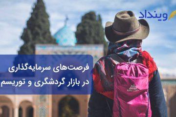 فرصتهای سرمایه گذاری در بازار گردشگری و نکات آن
