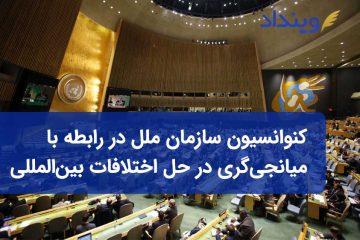 کنوانسیون سازمان ملل مربوط به موافقت نامههای حل اختلاف بین المللی از طریق میانجیگری