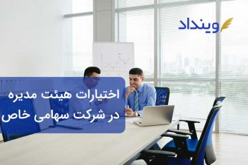 اختیارات هیئت مدیره در شرکت سهامی خاص به چه صورت است؟