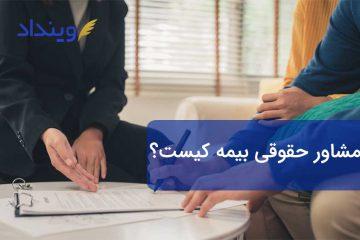در چه شرایطی باید از مشاور حقوقی بیمه بهره برد؟