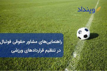 مشاور حقوقی فوتبال و راهنمایی در تنظیم قراردادهای ورزشی