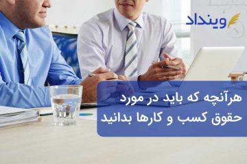 در مورد حقوق کسب و کار و مقررات شرکتها بیشتر بدانید!