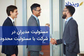 شرکت با مسئولیت محدود و مسئولیت مدیران در این شرکت