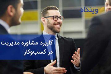مشاوره مدیریت چیست؟ چه کاربردی در کسبوکار دارد؟
