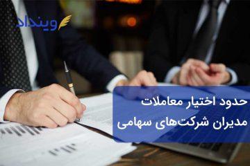 معامله مدیران شرکتهای سهامی و حدود اختیارات آنها