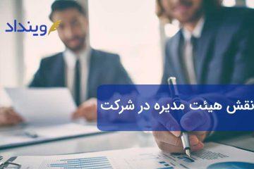 هیئت مدیره شرکت چه نقشی دارد؟ شرایط انتخاب اعضای آن چگونه است؟