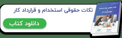دانلود رایگان نکات حقوقی استخدام و قرارداد کار