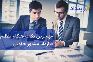 قرارداد مشاور حقوقی چیست؟ چه نکاتی هنگام تنظیم آن باید رعایت شود؟