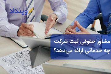 مشاور حقوقی ثبت شرکت چه خدماتی ارائه میدهد؟