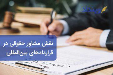 استفاده از مشاور حقوقی در قراردادهای بینالمللی لازمه یک تجارت پر سود