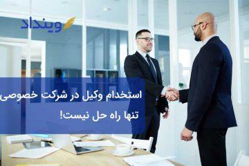 استخدام وکیل در شرکت خصوصی تنها راه حل نیست!