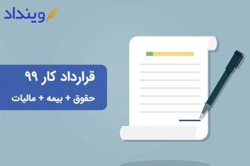 قرارداد کار ۹۹ + حقوق + بیمه + مالیات/نمونه قراردادها کار