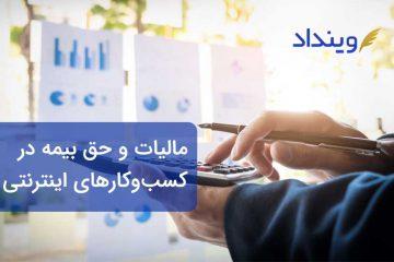 مالیات و بیمه کسبوکارهای اینترنتی به چه صورت است؟